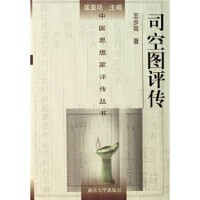 【新书店正版】司空图评传,王步高,南京大学出版社9787305047770