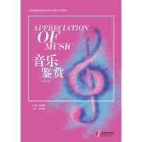 音乐鉴赏(修订版)