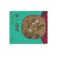 """团扇 赏饰――宋・花鸟(中国扇文化,带您领略""""平淡""""的宋代文人之美)"""
