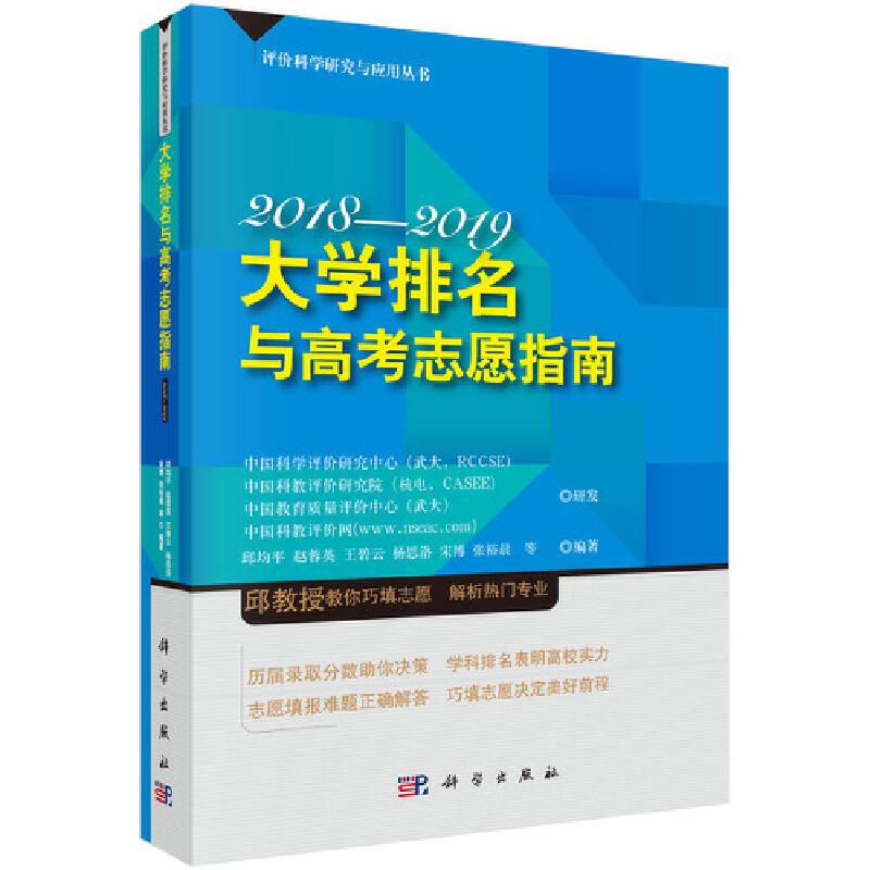 大学排名与高考志愿指南2018—2019