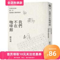 现货原版进口我们不在咖啡馆:作家的故事,第一手台湾艺文观察报导远足文化