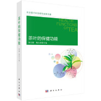 正版书籍 9787030414687茶叶的保健功能 陈宗懋,甄永苏 科学出版社