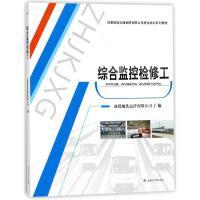 综合监控检修工/成都地铁运营有限公司 编者:成都地铁运营有限公司