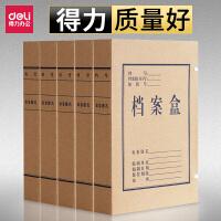 得力牛皮纸档案盒10只装 A4办公文件盒30/40/50mm会计资料凭证盒