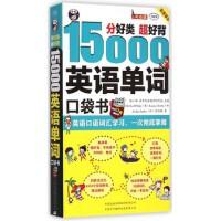 【旧书二手书正版8成新】分好类 超好背15000英语单词口袋书 耿小辉 中国对外翻译出版公司 978750014029