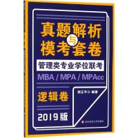 MBA-MPA-MPAcc管理类专业学位联考真题解析与模考套卷逻辑卷 华东师范大学出版社有限公司