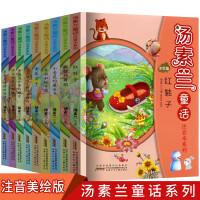 汤素兰童话注音本系列美绘版 红鞋子 共10本一二三年级课外书籍畅销儿童文学书籍 笨狼的故事马小跳笑猫
