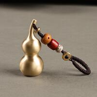 铜小葫芦钥匙扣男钥匙挂件女士汽车钥匙链挂饰创意礼品个性刻字