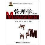 管理学(第2版),余敬,刁凤琴,孙理军,中国地质大学出版社9787562526902