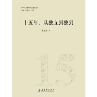 中学语文教师成长进阶丛书:十五年,从独立到独到