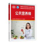 公共营养师(三级)――国家职业技能等级认定培训教材