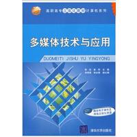多媒体技术与应用(高职高专立体化教材计算机系列)
