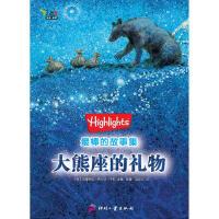(HIGHLIGHTS棒的故事集)大熊座的礼物 (美) 克里斯廷・弗兰切・卡利 9787514205466