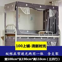 遮光床帘蚊帐一体式 学生宿舍床帘蚊帐两用床帘上下铺0.9m/1.2米 100上铺 清新时光 其它