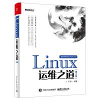 Linux运维之道 第2版 Linux系统维护教程 服务器维护管理 计算机操作系统书籍 linux程序设计书籍 Lin