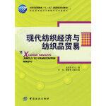 现代纺织经济与纺织品贸易 高长春 中国纺织出版社