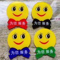 大号亚克力笑脸胸牌 微笑为您服务笑脸牌 微笑徽章 服务微笑胸牌