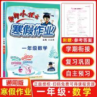 黄冈小状元暑假作业一年级数学一升二 通用版 2021新版