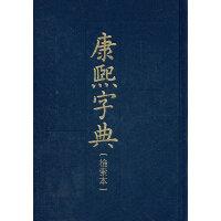 康熙字典(影印版 检索本)