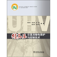 特高压交直流输电保护与控制技术