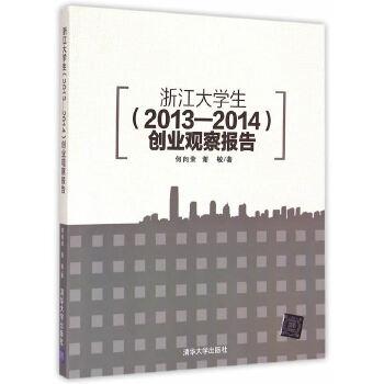 浙江大学生 2013—2014 创业观察报告