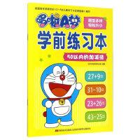 哆啦A梦学前练习本 50以内加减法