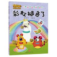 彩虹褪色了:奇奇怪怪 儿童好性格培养漫画书
