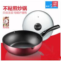Midea/美的CL28J1煎炒锅 不粘锅 少油烟电磁炉炒锅加厚底炒菜锅