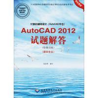 计算机辅助设计(AutoCAD平台)AutoCAD 2012试题解答:绘图员级建筑专业 张忠将 编写