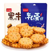 图优图易海鸭咸蛋黄牛轧饼 手工牛札饼干零食奶油薄脆酥小吃包邮