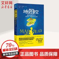 地图控 四川人民出版社