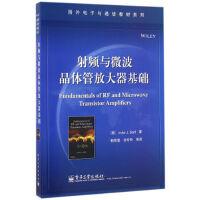 射频与微波晶体管放大器基础:国外电子与通信教材系列 9787121196393 Inder,J.,Bahl(I.,J.