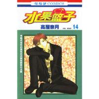 【新书店正版】水果篮子 14 高屋奈月 中国少年儿童出版社