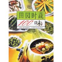 【新书店正版】田园时蔬100味 张继华 江苏科学技术出版社