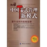 中国儒式管理新模式:蒙牛法则与联想定律 胡恒松 中国纺织出版社