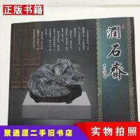 【二手9成新】润石斋南京珍珠泉名石艺术馆南京珍珠泉名石艺术馆