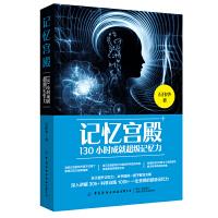 【正版】记忆宫殿:130小时成就记忆力 记忆术的基础 记忆术在学习生活工作中的具体应用 刻意练习 内化成自己的思维习惯