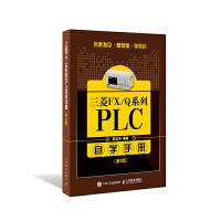三菱FX/Q系列PLC自学手册 第2版