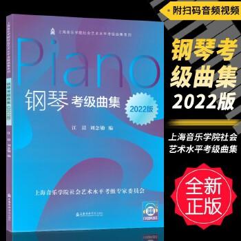 钢琴考级曲集 2018版 附光盘2张 上海音乐学院社会艺术水平钢琴考级