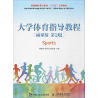 大学体育指导教程 耿献伟 罗帅呈 杨文豪