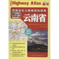 云南省(2015全新升级) 人民交通出版社