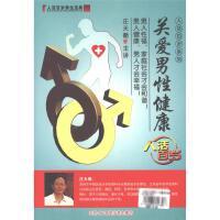 人活百岁系列-关爱男性健康(4片装)DVD( 货号:10031000330)