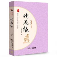 镜花缘 【清】李汝珍 著 经典阅读 大家名译 商务印书馆
