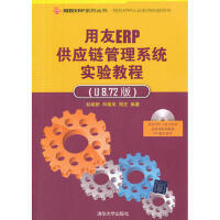 【旧书二手书8新正版】用友ERP供应链管理系统实验教程(U8 72版)(配光盘)(用友ERP系列丛书 用友ERP认证系
