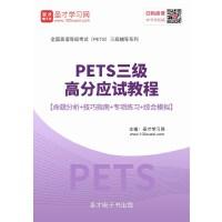 2019年3月PETS三级高分应试教程【命题分析+技巧指南+专项练习+综合模拟】