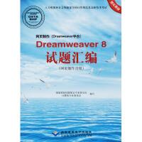 网页制作(Dreamweaver平台)Dreamweaver8试题汇编 北京希望电子出版社