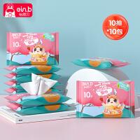 怡恩贝婴儿便携手口湿巾10抽10包 新生宝宝随身装小包湿纸巾