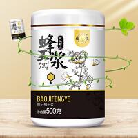 鲍记滋补营养油菜蜂王浆天然活性新鲜蜂皇浆瓶装500g*1