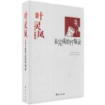 叶灵凤精选集《未完成的忏悔录》(中国现代文学馆权威选编)