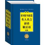 【狂降】开心辞书 新编好词好句好段名人名言谚语歇后语词典 词典字典 工具书(第2版)